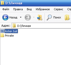 Пакетный файл locker.bat