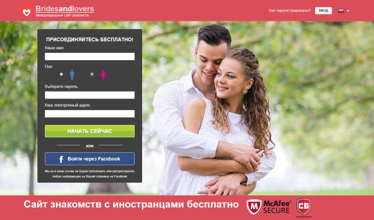 Сайты выйти замуж за иностранца: знакомства с иностранцами