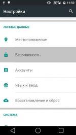 Графический ключ андроид – 22 способа разблокировать графический ключ Android