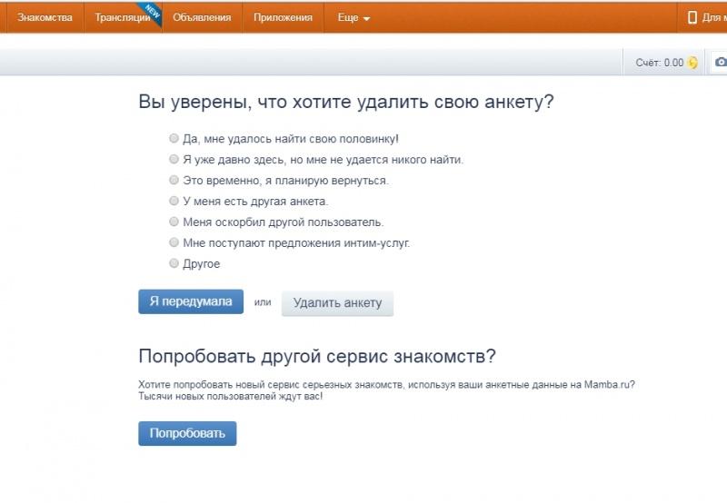 мамба удалить анкету с мобильной версии
