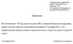 Можно ли уволиться по собственному желанию без отработки 2 недели – Статья 78 ТК РФ увольнение без отработки двух недель в 2019 году