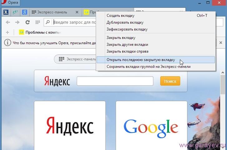 Открытие закрытой вкладки – Как быстро открыть последнюю закрытую вкладку браузера