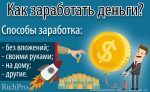 Как заработать на деньги – Как заработать деньги — ТОП-45 способов заработка денег
