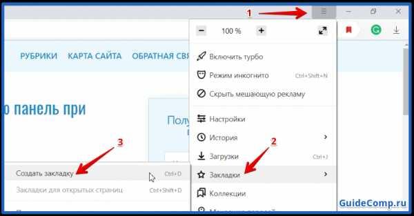 Как добавить закладку в тор браузере настройки тор браузер вход на гидру