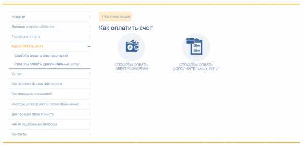 Ооо нэск передать показания без регистрации представление налоговой отчетности по электронным каналам связи